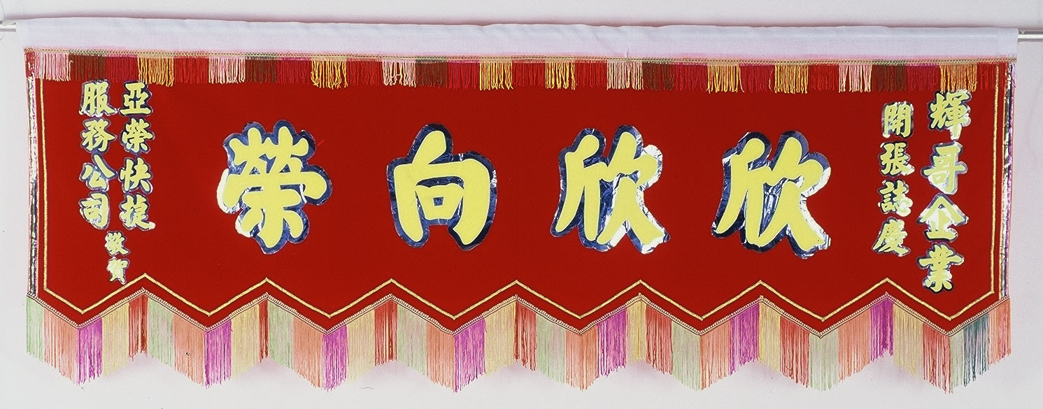 Opening Banner - 16ft x 35ft